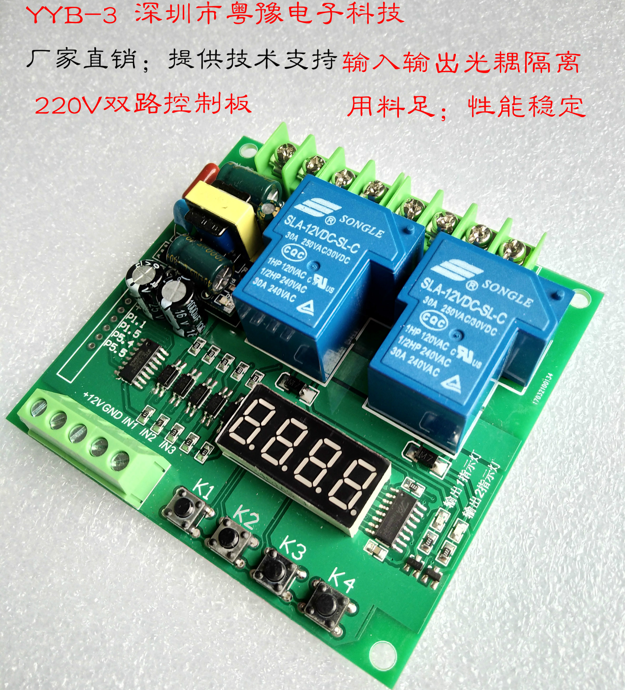220V motor positive / reverse control / board / device delay timing cycle module two / double relay