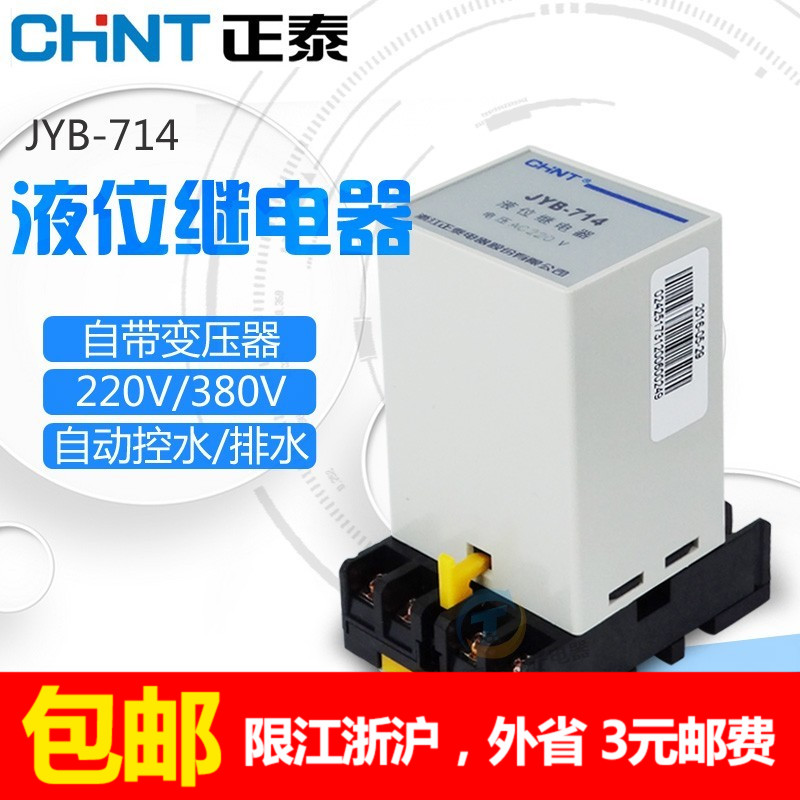 CHNT Level Relay Water Supply and Drainage Controller, JYB-714 chnt nr2 25 z 4a 6a thermal overload relay cjx2