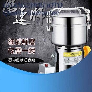 600G Chinese Medicine Grinder Protable Household Electric flour Mill Powder Machine 220V 50HZ Small Food Grinder