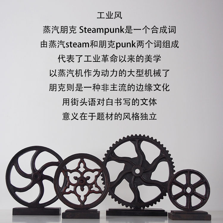 A big wind modern creative decorations gifts crafts industry Home Furnishing American Wind Gear Steampunk ornaments