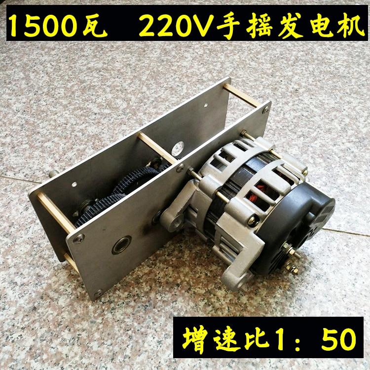 Vintage manivelle ménage 220v1500 watt AC sans brosse aimant permanent haute puissance platine générateur boîte de vitesses