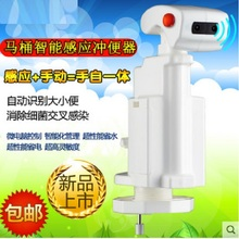 Toilet flush  automatically plus manual induction flushing device infrared