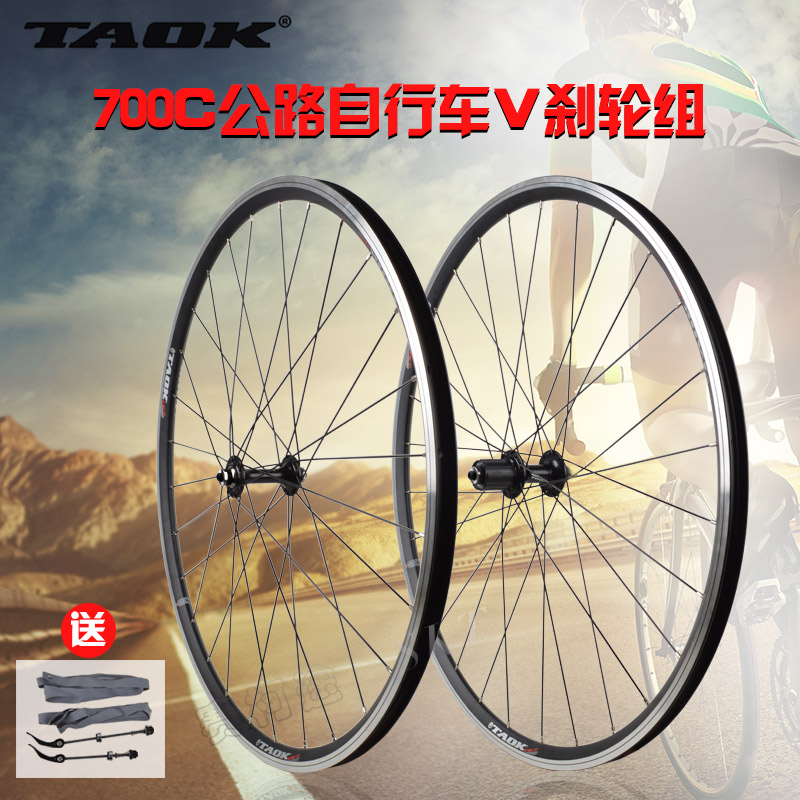 Free shipping original 700c bicycle wheel v aluminum alloy 28H 8/9/10speed automobile race bicycle rim d09 aluminum alloy bicycle cnc front fork washer blue white 28 6mm