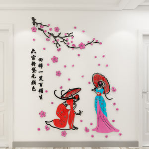 Image 3 - Chinese style DIY classical beauty shop restaurant hotel living room TV background wall decoration 3D acrylic wall sticker