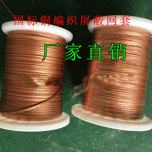 Envío Gratis, funda para cable de red de cobre de 10M, 2mm-20mm, funda trenzada antiinterferencia para alimentación, audio, funda de Metal para altavoz
