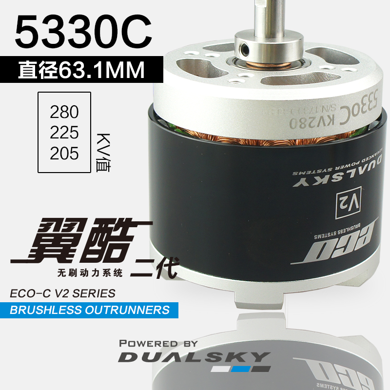 DUALSKY ECO5330C Brushless Outrunner Motor 205KV / 225KV/ 280KV for Fixed Wing RC Airplane 1 4 pcs 5010 340kv 280kv brushless outrunner motor agriculture protection drone accessories for sale