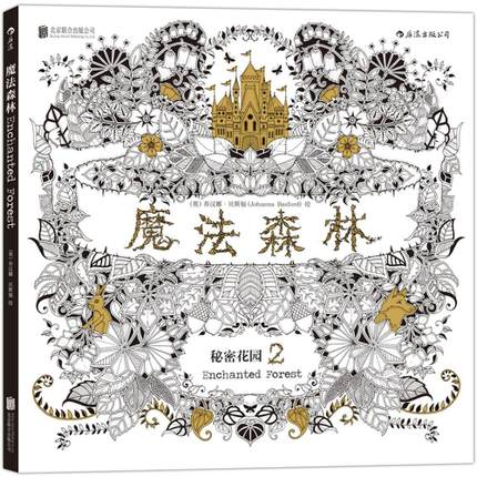 magic fromost coloring book for adults Teenager Relieve Stress Picture Art Painting Drawing Book Relax Adult colouring books chinese watercolor painting art book chinese coloring books for adult tutorial art book