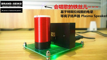 Can sing son mini plasma speaker wire Tesla coil tesla science experiments