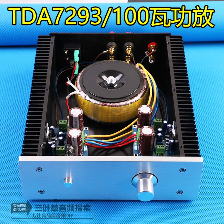 TDA7293 large heat dissipation double 100W high-power professional thermal power amplifier HIFI power amplifier