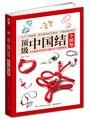 Моделирование теста-Китайская традиционная ручная работа (английский и китайский) китайская книга для изучения культуры