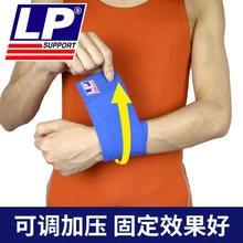 LP Adjustable Patella Belt Pressure Support Knee Support Pat