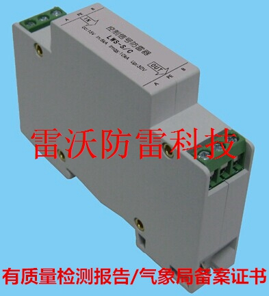 RS485 Signal Lightning Protector 5V12V24V Twisted Pair Control Signal Arrester Test Report Filing Certificate