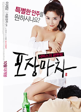 《路边摊》2015年韩国喜剧电影在线观看