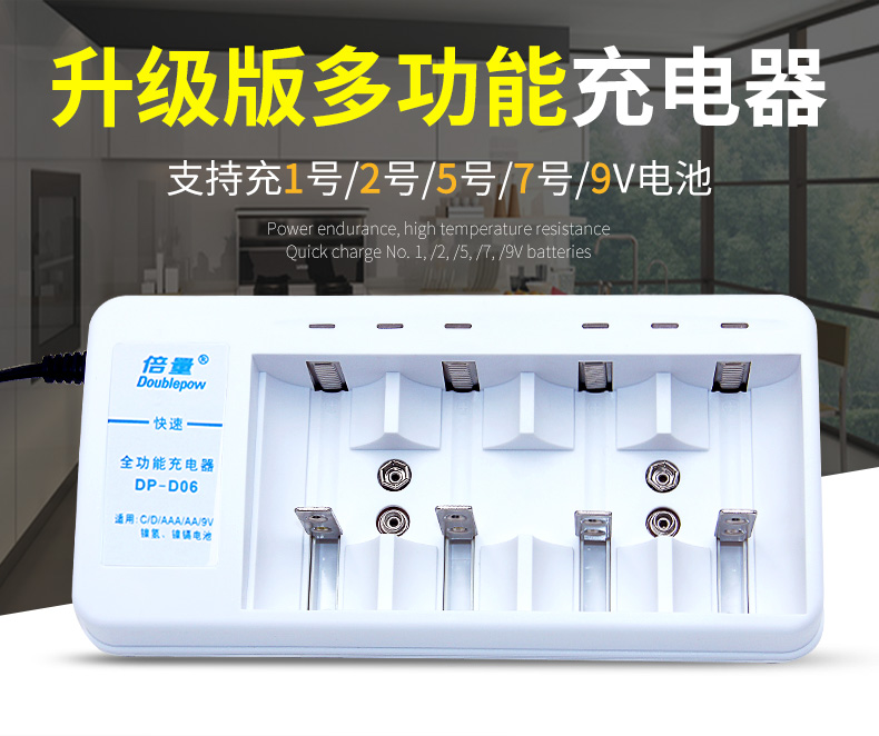 New 1PCS 1.2 v universal charger, rechargeable D/C/AA/AAA / 9 v rechargeable batteries, D06 charger