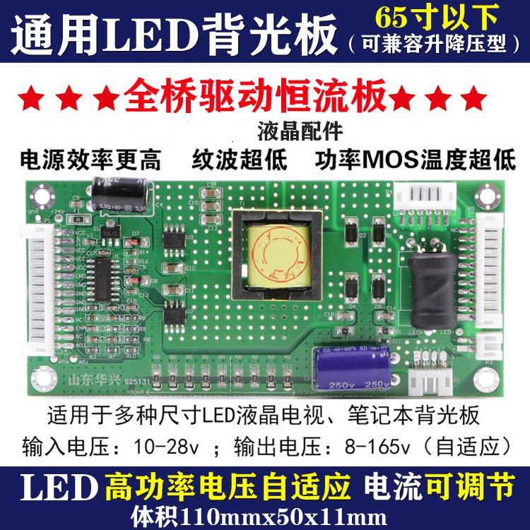 General purpose full bridge drive constant current board, LED LCD TV backlight board, light bar boost board, constant flow board