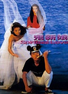 《鬼新娘》1987年香港喜剧,剧情,恐怖电影在线观看