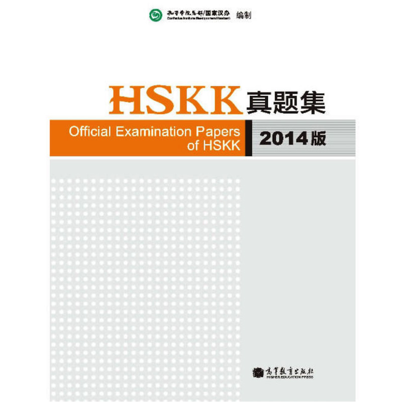 2014 Official Examination Papers Of HSKK  With 1Mp3(Chinese Edition)