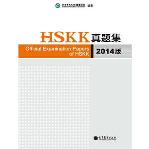 2014 Official Examination Papers of HSKK with 1Mp3 (Chinese Edition)