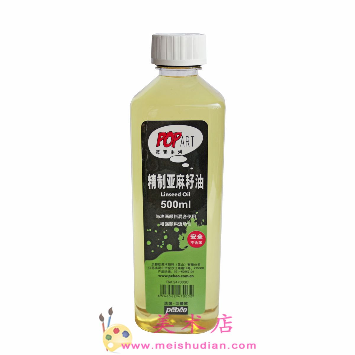 Free Ship Pebeo Pop Series Oil Painting Color Medium Refined Linseed Oil Painting Auxiliary 500ml Master Level Student