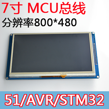 <font><b>7</b></font> <font><b>inch</b></font> TFT <font><b>LCD</b></font> module with 51 single-chip driver 800*480 resolution touch screen module image