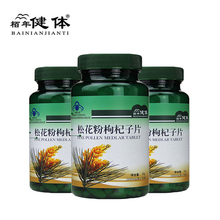 3Pcs/Set pollen pini Wolfberry, Pinus tabuli formis Carr powder for Anti-fatigue,beauty Shell-Broken Pine Pollen Powder Health 1 goji wolfberry