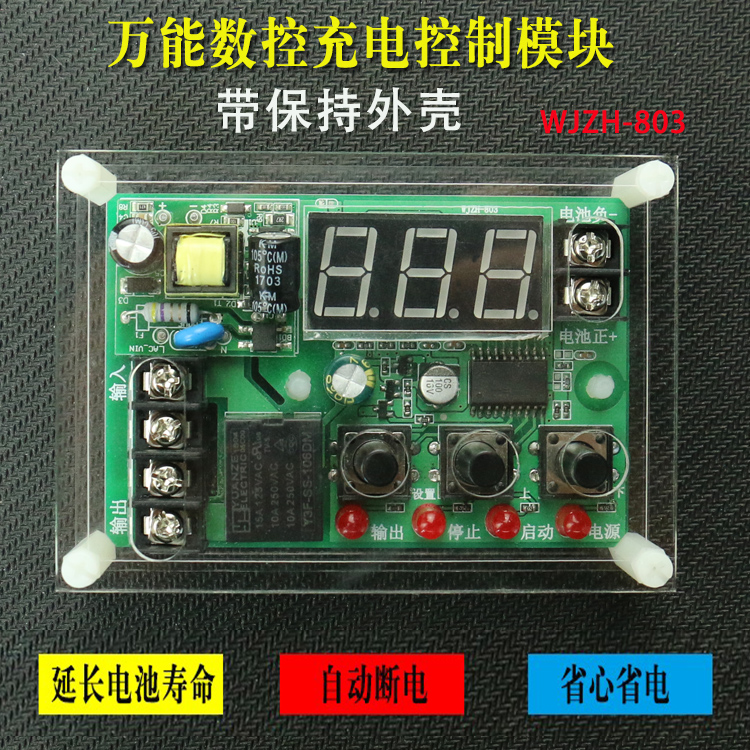 Overvoltage Control Module For WJZH-803 Storage Battery Automatic Rechargeable Lithium Battery Battery Protector Plate
