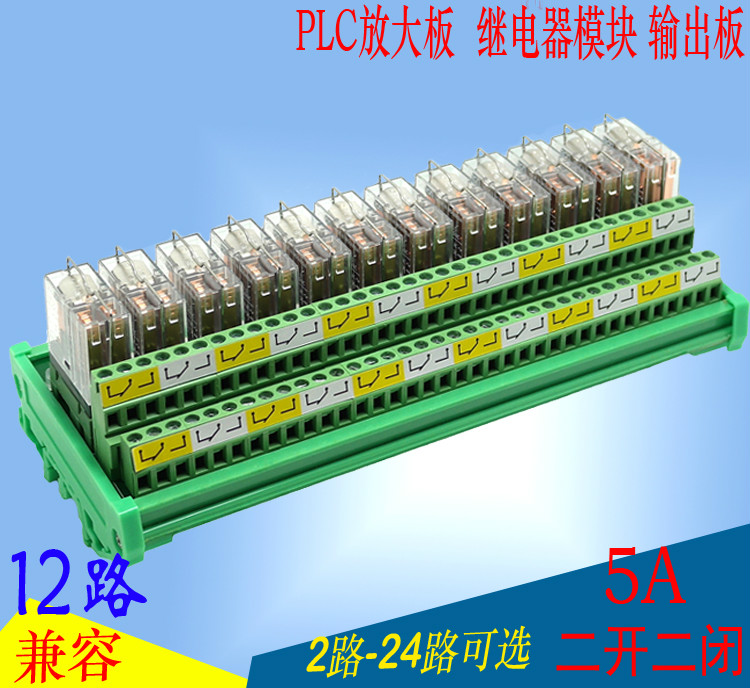 Compatible with NPN/PNP24V/12VG2R-2 of 12-way Relay Modules Two-open and Two-closed PLC Amplifier BoardCompatible with NPN/PNP24V/12VG2R-2 of 12-way Relay Modules Two-open and Two-closed PLC Amplifier Board