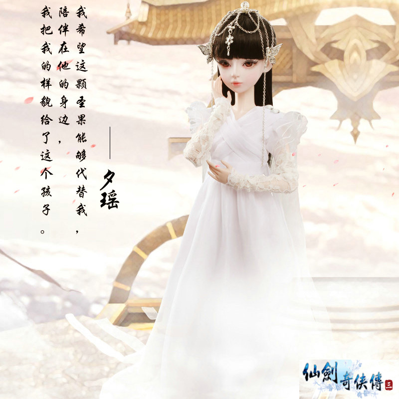 23inch Bjd 1/3 Dolls Xi Yao/Zi Xuan 23 Joint Articulated Doll PAL 3 Girl SD Chines Dolls Girls Toys Children Birthday Xmas Gifts