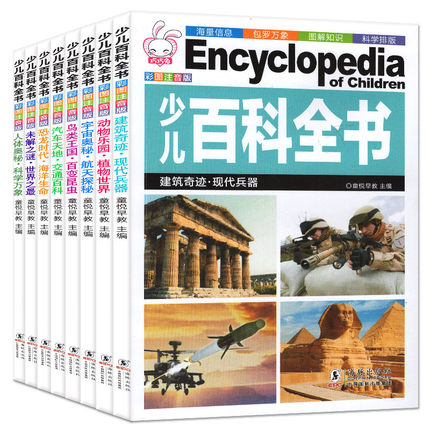 8 Book/set Children Students Encyclopedia Book Dinosaur Popular Science Books Chinese Pinyin Reading Book For Kids Age 6-12