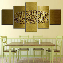 Religion Islamic Art Calligraphy Canvas Posters Prints Marble Abstract Wall HD Painting Decorative Picture Modern Home Decor