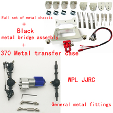 RBR/C Wpl drive military truck 4X4 GASS66 C14 C24 full metal transfer case DIY anti-transport box front and rear axle