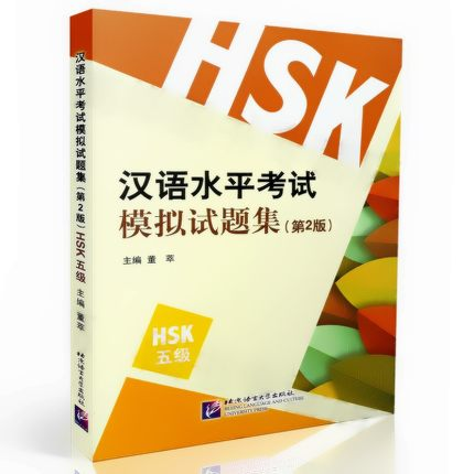 Analogue test set of Chinese Proficiency Test HSK 5 leve6 hsk real test collection of new chinese proficiency with a cd enclosed chinese edition chinese paperback