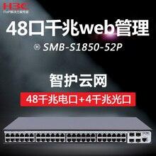 SMB-S1850-52P 48-порт Gigabit Ethernet-коммутатор Слои 2 сетевого доступа к интеллигентая(ый) Управление