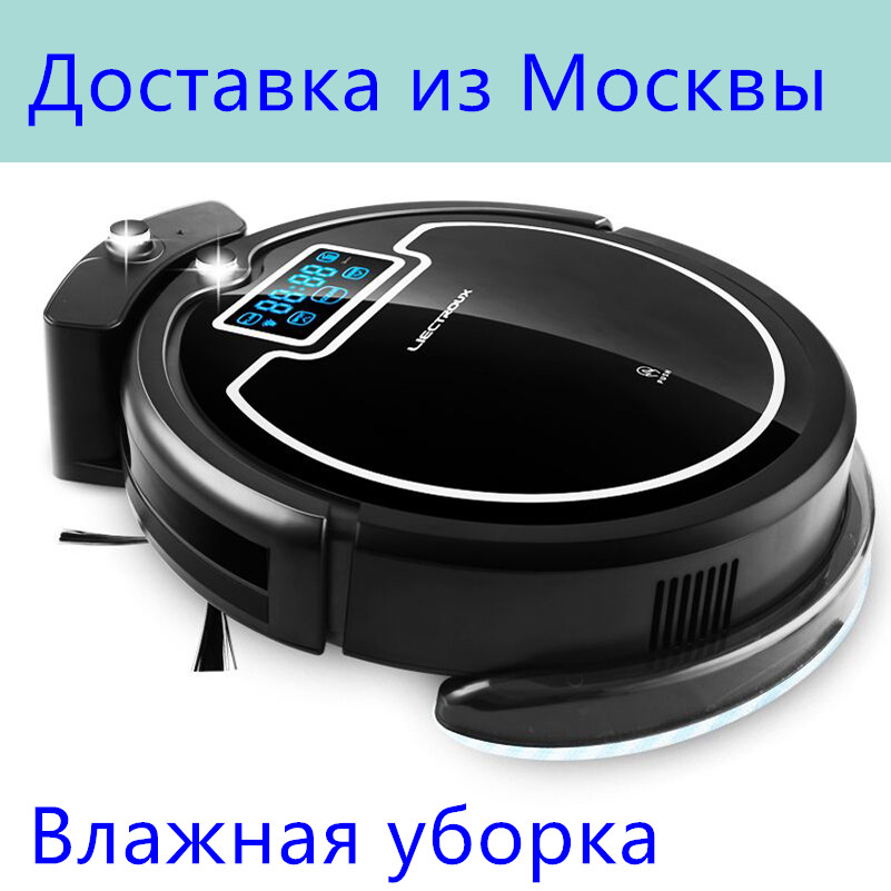 (RU Warehouse)LIECTROUX Robot Vacuum Cleaner B2005 PLUS X900wet water tank,Virtual Blocker,Self Charge,UV Lamp,TouchScreen& Tone short uv lamp of wp601 accessories of vacuum cleaner