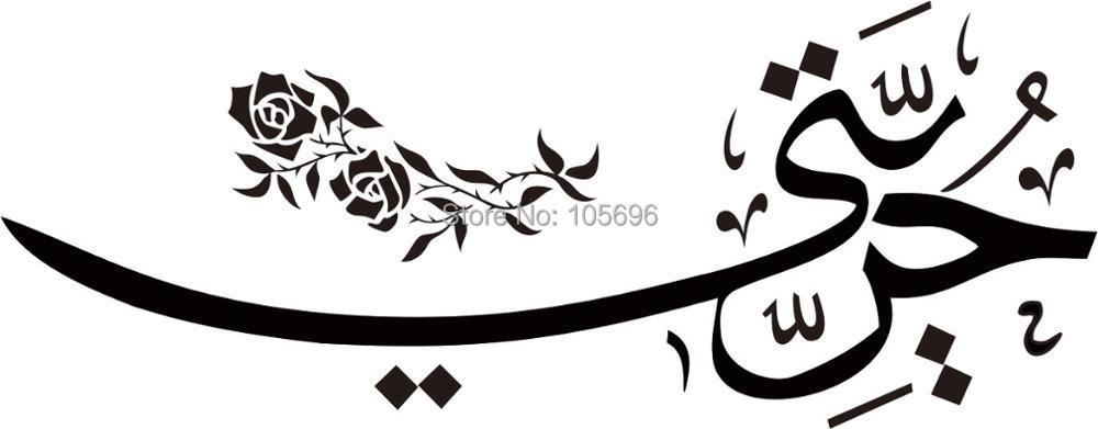 Us 2 63 12 Off 58 25 Cm Fashion Bunga Muslim Stiker Dinding Allah Menulis Baju Muslim Seni Decal Islam Dekorasi Rumah Kaligrafi Islam Im66 In Wall