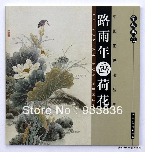 Livre De Peinture Chinoise Comment Peindre LEau De Lotus Carpe