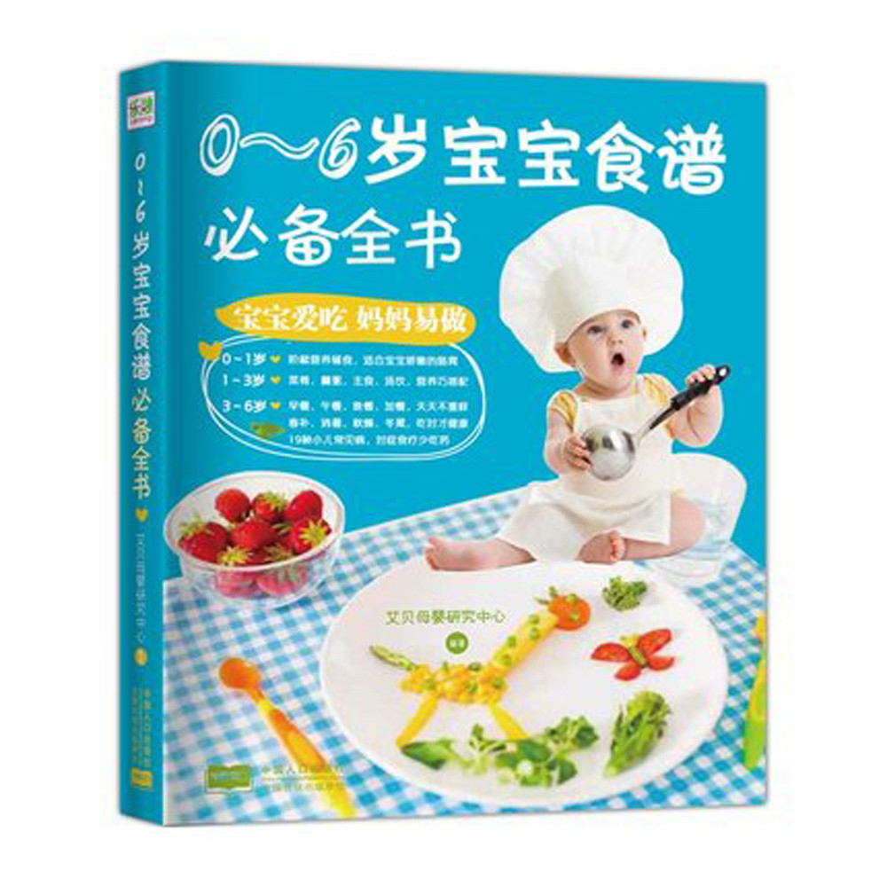 New Hot Essential Book Of Baby Recipes Fit For 0-6 Age Baby Infant / Child Best Cooking Book In Chinese