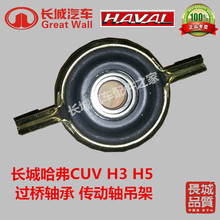 The Great Wall hover CUV06 hover H3H5 transmission shaft hanger hanging bridge rubber bearing assembly pure original special off