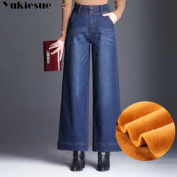 Cashmere Warm Jeans for women  wide leg pants Jeans woman with With High Waist jeans female winter fleece jeans female Plus size