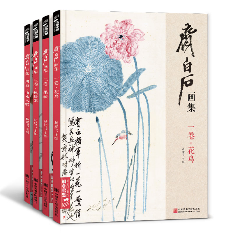 New Arrivel 4pcs/set Qi Baishi Paintings Learn To Landscape/ Character/Peony / Lotus Chinese Painting Technique Art Book
