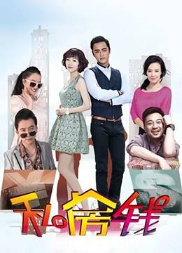 《私房钱》2015年中国大陆剧情,喜剧电视剧在线观看