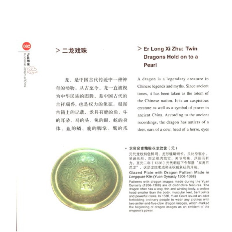Auspicious Designs Of China In English For Learning Chinese Culture