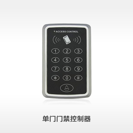 Id access control machine 90-degree one piece machine single door access control single door access controller access control access control mg236b