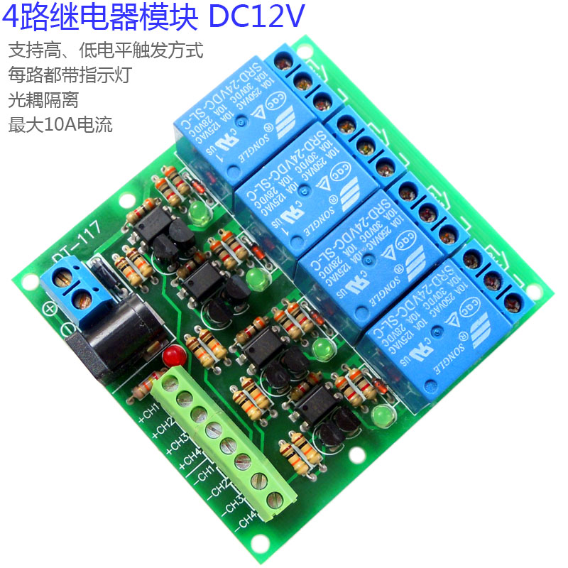Faithful The Module Of Extended Relay Module Of The 4 Road Circuit Relay Board Single Chip Microcomputer Air Conditioning Appliance Parts 4 Road Relay Module