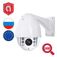 цена на Outdoor Waterproof 5MP 2MP 1080P PTZ Mini Speed Dome IP Camera 10X Optical Zoom Pan Tilt Network CCTV Surveillance Indoor Camera