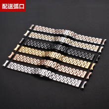 Solid seven-bead stainless steel watch strap universal arc chain 12-24mm