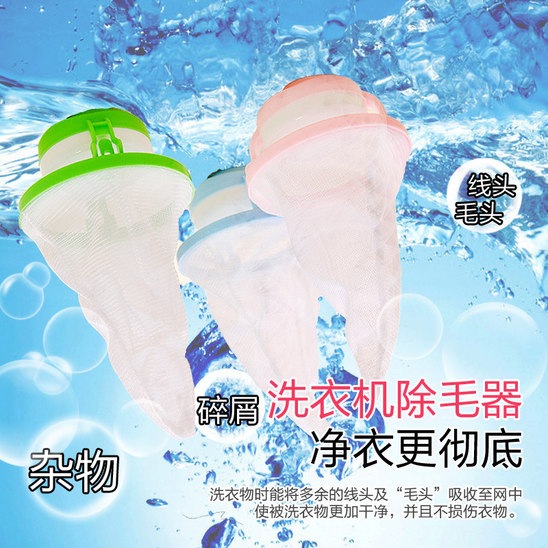 2018 Hot Sale Washing Machine Filter bag Filters for Floating Hair Removal Device Cleaning Wash Laundry Ball Candy Color F2620