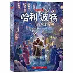 Livraison gratuite Harry Potter et L'école des Sorciers (édition chinoise) livre pour enfants