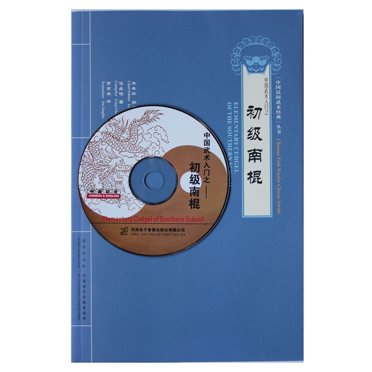 Chinese Traditional Martial Arts Wushu Book : Junior South Stick  Language Chinese