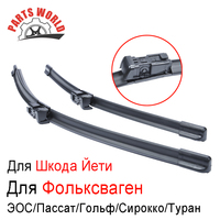 Pair Windscreen Front Wiper Blades For Skoda Yeti VW EOS Golf Passat Scirocco Touran Fit Windshield